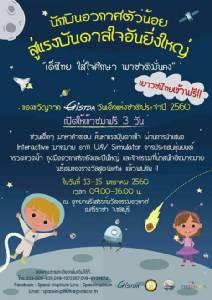 """รับ """"วันเด็กแห่งชาติ"""" จิสด้าเปิด space inspirium ให้เด็กไทยเข้าฟรี 3 วัน"""