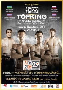 """MONO29 TOPKING WORLD SERIES 2016"" ระเบิดความมันส์ไฟต์ตัดสิน ลุ้นสองนักชกไทย ""ยอดขุนพล-ยอดวิชา"" คว้าชัย"
