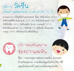 """ส่องสิทธิประโยชน์ """"บัตรทอง"""" เด็กไทย มีอะไรบ้าง"""