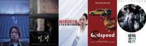 """ไร้เงาหนัง """"ไทย-ฮ่องกง"""" ชิงรางวัลภาพยนตร์ยอดเยี่ยม """"รางวัลภาพยนตร์แห่งเอเชีย 2017"""""""