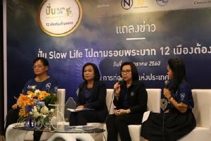 """ททท. ชวน """"ปั่น Slow lifeไปตามรอยพระบาท 12 เมืองต้องห้ามพลาด"""" สองล้อเที่ยวทั่วไทย"""