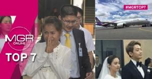 #MGRTOP7 ครูจอมทรัพย์ แพะหรือแกะ?   ฉาวสินบนการบินไทย   วิวาห์ฟ้าแลบ เรน-คิมแตฮี