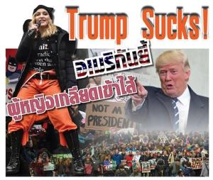 Trump Sucks! อเมริกันยี้…ผู้หญิงเกลียดเข้าไส้!
