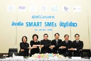 ธพว.เปิดตัวแคมเปญสินเชื่อ SMART SMEs บัญชีเดียว คิดดอกเบี้ยต่ำ