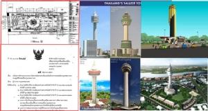 ผุด! หอคอยกรุงเทพ มูลค่า 4 พันล้าน หอคอยชมเมือง แห่งที่ 10 ในประเทศไทย