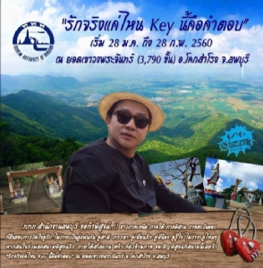 สร้างตำนานวาเลนไทน์! ผอ.ททท.เมืองลิง ท้าคู่รักทั่วไทยพิสูจน์รักแท้ พิชิตบันไดเขาวงพระจันทร์ 3,790 ขั้น