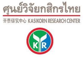 ศูนย์วิจัยกสิกรฯ มองตลาดเงินไทยมีโอกาสผันผวนตามเหตุการณ์ต่างประเทศ