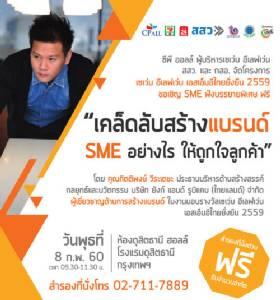 """ชวนเฉลย """"เคล็ดลับสร้างแบรนด์ SME อย่างไรให้ถูกใจลูกค้า"""" ฟรี!"""