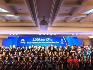 ประวัติการณ์! ช้างทุ่มเงิน 1,000 ล้าน สานฝันฟุตบอลไทยเพื่อคนไทย