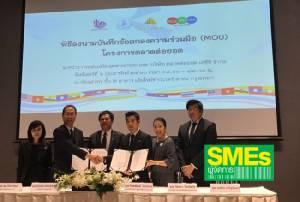 """กสอ.ควงเอกชนผุด """"ตลาดต่อยอด"""" แห่งการค้าใหญ่สุดในอาเซียน ดัน SMEs สู่สากล"""