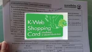 ถูกแฮกอีกแล้ว! มือดีใช้บัตรซื้อสินค้า K-Cyber กสิกรไทยเหยื่อ รูดซื้อรหัสบัตรเกมจนเกลี้ยง