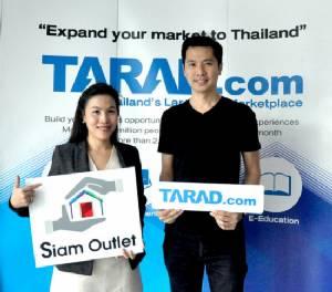 'สยาม เอาท์เลต' จับมือ 'ตลาดดอทคอม' หนุนโลจิสติกส์ SMEsไทยสู่ตลาดโลก