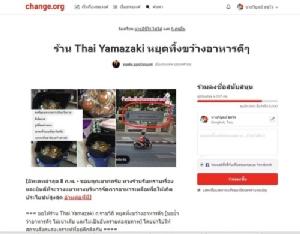 ร้องผ่าน change.org ให้ร้าน Thai Yamazaki หยุดทิ้งขว้างอาหารดีๆ