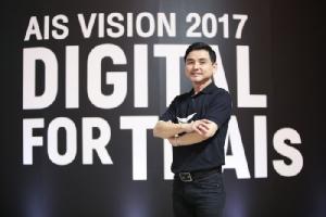 เจาะลึก 'AIS Vision 2017' ก้าวสำคัญของผู้นำโทรคม (Cyber Weekend)