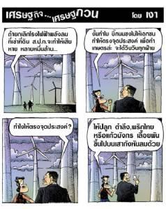 เสนอวิธีแก้ปัญหาไฟฟ้าลมให้บิ๊กนมชง