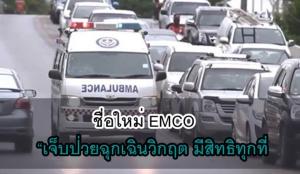 "EMCO เปลี่ยนชื่ออีกรอบ! เป็น ""เจ็บป่วยฉุกเฉินวิกฤต มีสิทธิทุกที่"" แก้คนเข้าใจผิด"