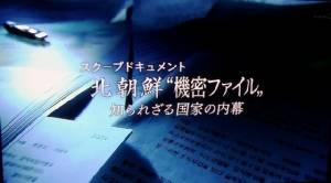 Exclusive! เปิดแฟ้มลับเกาหลีเหนือ 12,000 หน้า รั่วไหลสู่ญี่ปุ่น