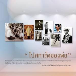 """เริ่มแจก """"โปสการ์ดของพ่อ"""" 4 แสน 5 หมื่นใบ ให้คนไทยทั่วประเทศ"""