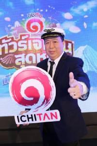"""ชาเขียววูบ """"โออิชิ"""" อัด 300 ล้านปลุกตลาด """"อิชิตัน"""" บุก CLMV หนีชาเขียวไทยซบ"""