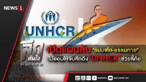 """ลึกทันใจ : เปิดแผนลับ """"ธัมมชโย -ธรรมกาย"""" ไม่ยอมให้จับสึก ดึง """"UNHCR"""" ช่วยลี้ภัย"""
