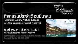 Ultimate Activity : Ultimate Luxury Nature Escape at Atta Lakeside Resort Khaoyai