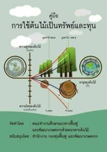 """การปฏิรูปประเทศไทยด้วยแนวทาง """"ธนาคารต้นไม้"""" / สุนทร รักษ์รงค์"""