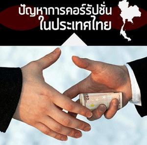 """PwC เผย """"ทุจริตจัดซื้อ"""" ภัยคุกคามธุรกิจไทยปี 60 แนะตรวจเข้มคู่ค้าหวังลดปัญหาฮั้วประมูล"""