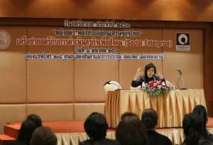 สภาสตรีแห่งชาติ ร่วม พม.จัดวันสตรีสากล 60 ย้ำหญิงไทยพัฒนาเพื่อตามฝัน