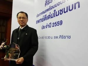 """""""หมอสมชาย"""" ผอ.รพ.ตากใบ คว้าแพทย์ดีเด่นชนบทศิริราชคนที่ 43 อยู่พื้นที่เสี่ยงภัยร่วม 30 ปี"""