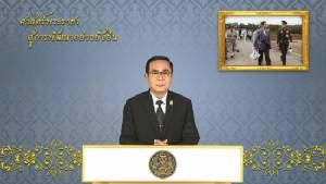 นายกฯโวผลงานรัฐบาลทำไทยติดอันดับสุขที่สุดในโลก - ขอ ปชช.สอดส่องทุจริตอย่าปล่อยผ่าน