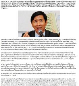 ผอ.ส.ส.ท.รับซื้อตราสารหนี้ CPF แต่ไม่ใช่หุ้นกู้ จ่อแจงไทย PBS ขู่ใครไปพูดต่อเจอฟันแน่