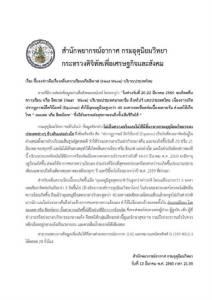 """กรมอุตุฯ ยันไทยไม่เกิด """"ฮีตเวฟ"""" แม้อุณหภูมิสูงกว่า 40 องศาเซลเซียส"""