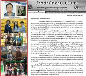 ป.ป.ช. รวบรวม 22 คนไทยทำความดี ตลอด 2 เดือน ยกย่องให้เป็นแบบอย่างที่ดีงาม