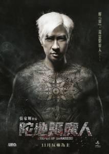 """Keeper of Darkness ผีจีน """"ตีความใหม่"""""""