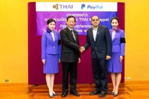 การบินไทย จับมือ Paypal เปิดให้จองตั๋วและชำระเงินได้ง่ายขึ้น พร้อมรับ 1,500 ไมล์ไปเลย! 1,000 ท่านแรก