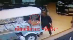 เนียนๆ จ้า! ฝรั่งฉกมือถือพนักงานร้านไอศกรีมกลางห้างดังเมืองกรุง (ชมคลิป)