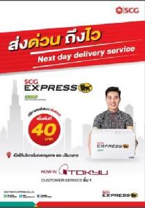 SCG Express บริการส่งด่วน ถึงไว