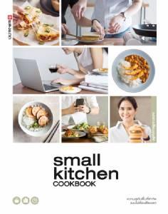 """""""Small Kitchen"""" หนังสือรวมสูตรทำอาหารอย่างง่าย ตอบโจทย์ไลฟ์สไตล์คนรุ่นใหม่"""