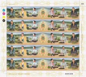ปณท สร้างแสตมป์ที่ระลึกชุดสุดท้ายในหลวง รัชกาลที่ ๙ ยาวที่สุดในโลก 170 มม.