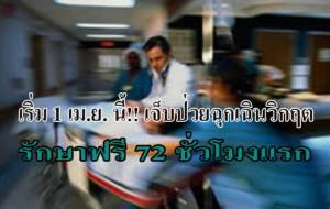 เริ่ม 1 เม.ย.นี้!! เจ็บป่วยฉุกเฉินวิกฤต รักษาฟรี 72 ชม.เปิด 6 กลุ่มอาการใช้สิทธิได้