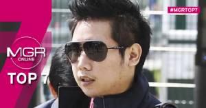 "#MGRTOP7 : ""ลูกกระทิงแดง"" ตบหน้าคนไทย | จ่ายมาซะดีๆ ""ภาษีหุ้นชิน"" | ""ผุสดี"" แท็กซี่มหาภัย"