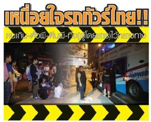 คนเกิน - ตั๋วผี – ตีนผี – ทิ้ง(ผู้โดยสาร)ไว้กลางทาง เหนื่อยใจรถทัวร์ไทย!!