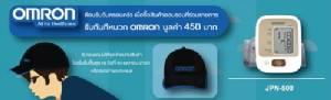 """ช่วยผู้สูงอายุตรวจวัดความดันโลหิตด้วยเครื่องวัดความดัน """"ออมรอน"""" รุ่น JPN-500"""