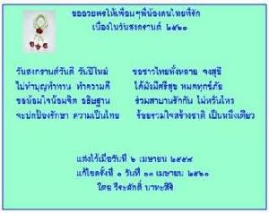 แผ่นดินของไทย ปัญหาของคนไทย(10): เรื่องที่ 10.4 คสช.กับการปรองดอง ตอนที่ 2 ตอบคำถามรมต.กลาโหม เรื่องปรองดองในประเด็นที่ 3 - 5