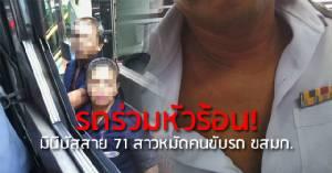 รถร่วมหัวร้อน! มินิบัสสาย 71 สาวหมัดคนขับรถ ขสมก.ครีมแดง คาดถูกกล่าวหาแย่งผู้โดยสาร