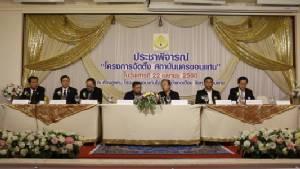 """เล็งตั้ง """"สถาบันนครขอนแก่น"""" เน้นสอนหลักสูตรด้านอาชีพสนองไทยแลนด์ 4.0"""