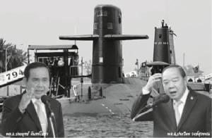 """เรือดำน้ำ-ความมั่นคง ห้ามถาม ห้ามเถียง """"พี่ใหญ่"""" ประกันเชื่อถือได้ !?"""