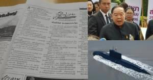 """""""เปลว สีเงิน"""" ป้อง """"บิ๊กป้อม"""" ซื้อเรือดำน้ำจีนมีไว้อวดชาติอาเซียน ไม่จำเป็นต้องบอกใคร"""