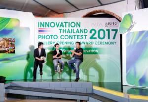 สนช. จับมือสมาคมถ่ายภาพฯ ประกาศผลการประกวดภาพถ่าย หวังใช้การถ่ายภาพเป็นเครื่องมือสร้างความมีส่วนร่วมต่อสังคม