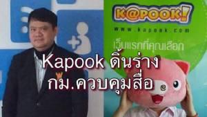"""""""ปรเมศวร์"""" Kapook ดิ้นเห็นร่าง พ.ร.บ.ควบคุมสื่อจริงแล้วถึงกับอึ้ง"""